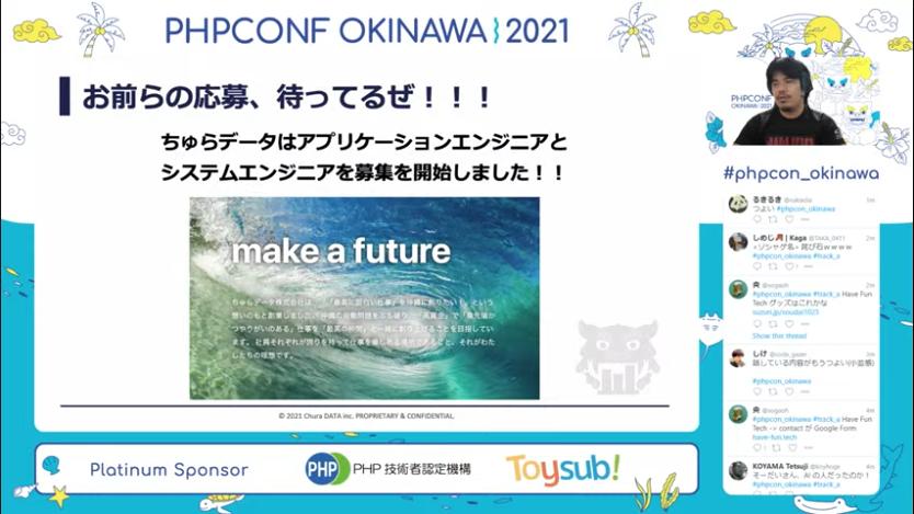 PHPカンファレンス沖縄2021レポート
