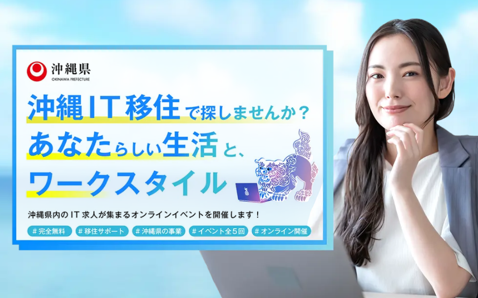第一回「沖縄IT移住フェス!」に出展しました & 第二回も出展します!